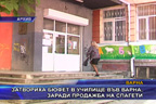 3атвориха бюфет в училище във Варна, заради продажба на спагети