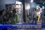 Националният военноисторически музей отпразнува своята 100-годишнина