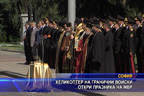 Хеликоптер на гранични войски откри празника на МВР