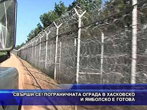 Свърши се! Пограничната ограда в Хасковско и Ямболско е готова