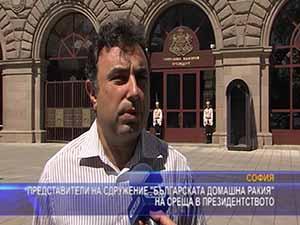 """Представители на сдружение """"Българската домашна ракия"""" на среща в президентството"""