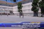 Общественият съвет притеснява директори на училища