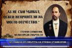 121 години от смъртта на Стефан Стамболов