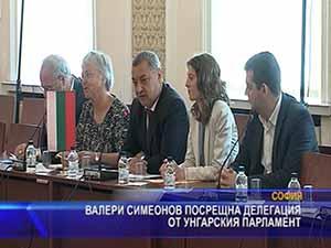 Валери Симеонов посрещна делегация от унгарския парламент