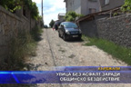 Улица без асфалт заради общинско бездействие