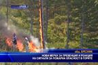 Нови мерки за превенция и реакция на сигнали за пожарна опасност в горите