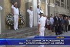 125 години от рождението на първия командир на флота