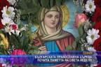 Българската православна църква почита паметта на света Неделя