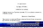 СГС отказа регистрация на протурската партия на Лютви Местан