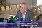 Местан недоволства от решението на софийските магистрати