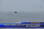 Кораби и самолети ще пазят морската граница при необходимост