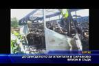 До дни делото за атентата в Сарафово влиза в съда