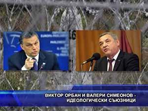 Виктор Орбан и Валери Симеонов - идеологически съюзници