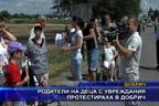 Родители на деца с увреждания протестираха в Добрич