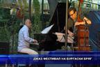 Джаз фестивал на бургаски бряг
