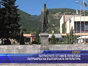 Патриотите от НФСБ почетоха патриарха на българската литература