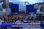 С антична сцена под звездите започна лятната оперна програма