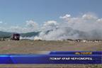 Пожар край Черноморец