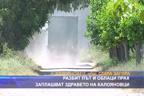 Разбит път и облаци прах заплашват здравето на Калояновци