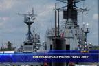 """Военноморско учение """"Бриз 2016"""""""