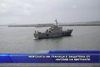 Морската ни граница е защитена от наплив на мигранти