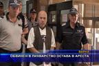 Обвинен в лихварство остава в ареста
