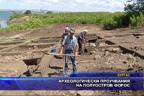 Археологически проучвания на полуостров Форос