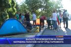 Малките производители на ракия направиха палатков лагер пред парламента