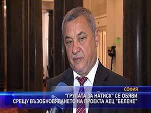 """""""Групата за натиск"""" се обяви срещу възобновяването на проекта АЕЦ """"Белене"""""""