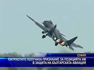 Патриотите получиха признание за позицията им в защита на българската авиация
