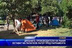 Дребните производители на ракия остават на палатков лагер пред парламента