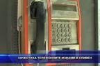 Зачестиха телефонните измами в Сливен