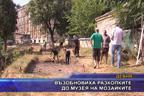 Възобновиха разкопките до музея на мозайките
