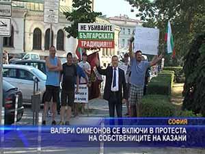 Валери Симеонов се включи в протеста на собствениците на казани