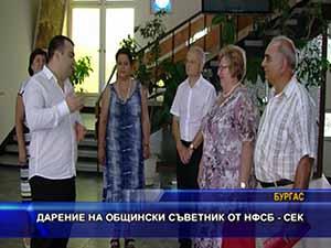 Дарение на общински сьветник от НФСБ - СЕК