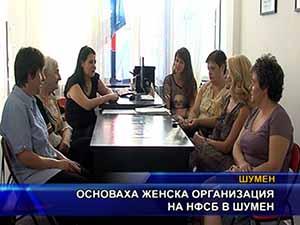 Основаха женска организация на НФСБ в Шумен