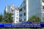 Общински съветник настоява да отпадне продажбата на общински  жилища