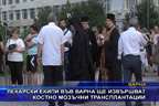 Лекарски екипи във Варна ще извършват костно мозъчни трансплантации