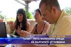 Готвят трета фолклорна среща на българите от чужбина