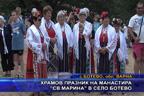 """Храмов празник на манастира """"Св. Марина"""" в село Ботево"""