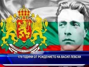 179 години от рождението на Васил Левски