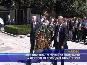 НФСБ отбеляза 179 години от рождението на Апостола на свободата Васил Левски