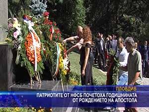 Патриотите от НФСБ почетоха годишнината от рождението на Апостола