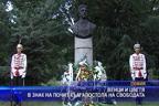 Венци и цветя в знак на почит към Апостола на свободата