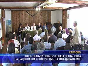 НФСБ обсъди политическата обстановка на национална конференция на координаторите