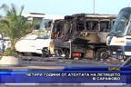 Четири години от атентата на летището в Сарафово