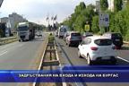 Задръствания на входа и изхода на Бургас