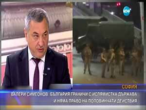 Симеонов: България граничи с ислямистка държава и няма право на половинчати действия