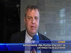 Каракачанов: Има реална опасност за сигурността на България