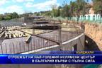 Строежът на най-големия ислямски център в България върви с пълна сила